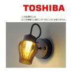 LED玄関灯 東芝 LEDB87927L-LS アンティーク調 380ルーメン