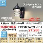 LED玄関灯 東芝 LEDB87946YL-LSX 照度/人感センサー 電球色 270ルーメン