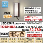 LED玄関灯 東芝 LEDB87948YL(C)-LSX 白熱球40W相当 電球色 人感センサー/照度センサー