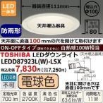 東芝ライテック LEDダウンライト(天井埋込器具) LEDD87923L(W)-LSXです。 新品未...