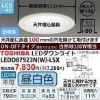 LEDダウンライト 東芝 LEDD87923N(W)-LSX 白熱球100W相当 昼白色 790ルーメン 埋込穴径φ100