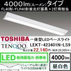 LEDベースライト 東芝 LEKT423401N-LS9 昼白色 4000lm 幅230mm