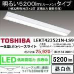 LEDベースライト 東芝 LEKT423521N-LS9 明るい5200lm 昼白色 230mm幅