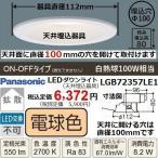 LEDダウンライト パナソニック LGB72357LE1 白熱球100W相当 電球色 埋込穴径φ100