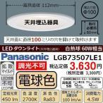 天井埋込型 LED(電球色) ダウンライト 浅型8H・高気密SB形・拡散タイプ(マイルド配光) 埋込穴φ100 白熱電球60形1灯器具相当 LGB73507 LE1