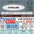 天井埋込型 LED(昼白色) ダウンライト 浅型8H・高気密SB形・拡散タイプ(マイルド配光) 埋込穴φ100 白熱電球100形1灯器具相当 100形 LGB74505 LE1