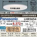 LEDダウンライト パナソニック LHR5654 白熱球100W相当 電球色 埋込穴径φ100