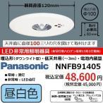 パナソニック LED非常用照明器具専用型 断熱 遮音施工用φ100 LED低天井用  3m  NNFB91405