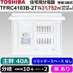 分電盤 東芝 TFRC4103B-2T 主幹40A 分岐10回路+予備2 扉有 リミッタースペースなし