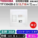 分電盤 東芝 TFY3042B-2 主幹30A 分岐4回路+予備2 リミッタースペース有 扉なし 単相2線式