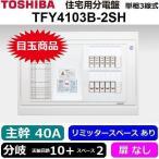 分電盤 東芝 TFY4103B-2SH 主幹40A 分岐10回路+予備2 扉なし リミッタースペースあり