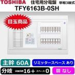 分電盤 東芝 TFY6163B-0SH 主幹60A 分岐16回路+予備0 扉なし リミッタースペースあり