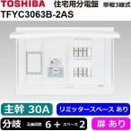 分電盤 東芝 TFYC3063B-2AS 主幹30A 分岐6回路+予備2 扉有 リミッタースペースあり
