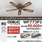 シーリングファン(灯具なし) おしゃれなラタン飾 リモコン オーデリック WF773P1
