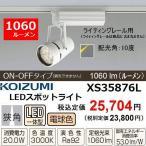 KOIZUMI LEDスポットライト スライドコンセント用 電球色 XS35876L
