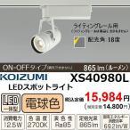 コイズミ照明 LEDスポットライト ファインホワイト 配光角 18  光束 865lm 電球色 2700K  XS40980L
