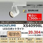 コイズミ照明 LEDスポットライト 配光角 18  光束 1360lm 電球色 3000K  XS40998L