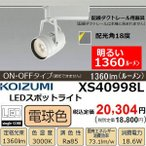 LEDスポットライト 配光角 18  光束 1360lm 電球色 3000K