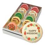結婚の祝いに!メッセージマカロン 10個セット(箱入り)お礼・プチギフト