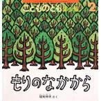 中古/古本絵本/もりのなかから こどものとも年少版467号