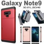 Galaxy Note9 ケース カード収納カードケース ギャラクシー ノートナイン docomo SC-01L au SCV40 カバー スマホケース