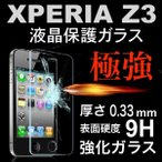 【送料無料】Xperia Z3(SOL26/SO-01G/401SO)用液晶保護ガラスフィルム