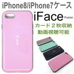 iFace Fusion iphone8ケース iphone7ケース カード収納ケース