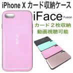 iFace Fusion  iPhone Xケース カード収納ケース