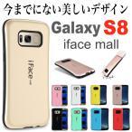 【送料無料】海外輸入品 iface mail アイフェイスモール今までにない美しいデザイン Galaxy S8 SO-02J SCV36 専用耐衝撃ケース