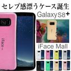 ショッピングセレブ 【送料無料】セレブ感漂うケース iface mail アイフェイスモール  iface mail  Galaxy S8+ SO-03J SCV35 専用耐衝撃ケース