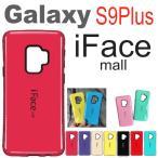 iFace mall 正規品 アイフェイス モール Galaxy S9プラス 専用 耐衝撃スマホケース 全13色