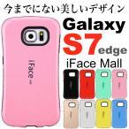 【送料無料】海外輸入品 iface mail アイフェイスモール今までにない美しいデザイン galaxys7edge 専用耐衝撃ケース