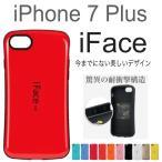 海外輸入品 iface mall アイフェイスモール <iPhone8プラス/iPhone7プラス用>iPhone 7Plus/iPhone8Plus専用耐衝撃ケース