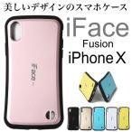 iFace Fusion <アイフォンテン用>iPhone X用アイフェイスフュージョン 耐衝撃ケース