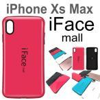 iFace mall iPhone Xs Max アイフォンXs Max アイフェイス モール  スマホケース