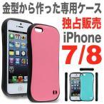 アイフォン8 アイフォン7 iPhone8 iPhone8 用ストラップホール付きスマホケース用 専用 カラフルケース