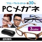 【送料無料】PCメガネ【ブルーライトカット率30%】ブルーライトめがね【メガネケース付き】ケースまでついて、このお値段!!