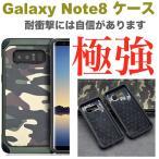 ギャラクシーノート8 Galaxy Note8 SC-01K SCV37 迷彩柄の耐衝撃に自信 スマホケース カモフラ柄 全3色