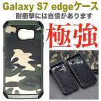 GALAXY S7 EDGE 耐衝撃 ケース ギャラクシーS7エッジケース SC-02H SCV33 専用 迷彩柄 カモフラ柄 スマホケース