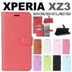 Xperia XZ3 au SOV39 docomo SO-01L Softbank 801SO ケース 手帳型スマホケース