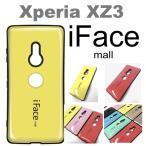 iFace mall エクスペリア XZ3 Xperia XZ3 SO-01L/SOV39 アイフェイス モール