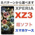 <スマホケース>Xperia XZ3 SO-01L/SOV39/801SO用 ソフトスマホケース