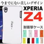 Xperia z4 ケース iface mall アイフェイスモール エクスペリアZ4 (SO-03G/SOV31/402SO)専用 耐衝撃ケース