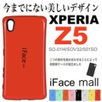 iface mall アイフェイスモール XPERIA Z5 ケース カバー 501SO ケース カバー エクスペリア Z5 携帯ケース スマホケース 専用耐衝撃ケース