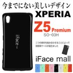 Xperia z5 PREMIUM ケース 耐衝撃 iFace mall アイフェイスモールXperia Z5 Premium SO-03H専用ケース