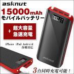 【asknut】【PSEマ-クに付き】送料無料!モバイルバッテリー 大容量 急速充電 充電器 15000mAh 3台同時充電可 バッテリー  充電 iPhone各種対応