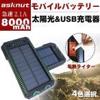 【asknut】【PSEマ-クに付き】ソーラー モバイルバッテリーソーラーチャージャー 8000mAh 大容量 スマートフォンスマホ  軽量 2台同時充電  LEDライト付