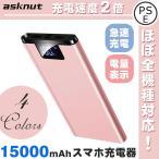 【asknut】【PSEマ-クに付き】モバイルバッテリー 15000mAh 大容量 iPhone/iPad/Android/対応 USB スマホ 充電器 携帯充電器 2.1A 2ポート