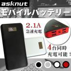 【asknut】【PSEマ-クに付き】【送料無料】モバイルバッテリー15000mAh 大容量 iPhone/iPad/Android/スマホ 充電器 携帯充電器 2.1A 4ポート 充電