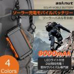 【asknut】【PSEマ-クに付き】【送料無料】モバイルバッテリー ソーラー 大容量 8000mAh 携帯充電器 充電 2USBポート LEDライト付 ソーラーチャージャー